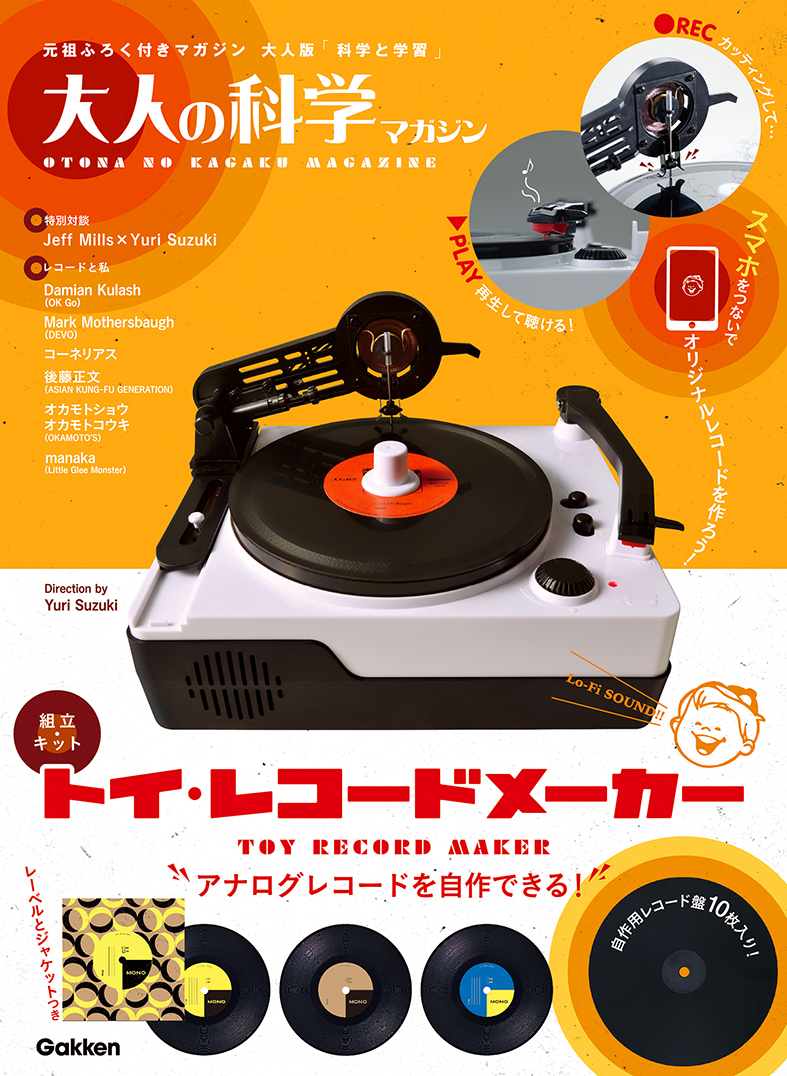 mook-adult-science-magazine-toy-record-maker